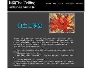 公式サイト 上映情報.jpg
