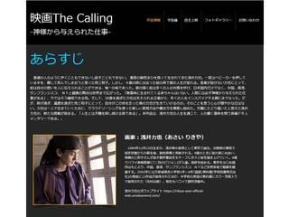 映画『Calling -神様から与えられたお仕事-』公式サイトあらすじ.jpg